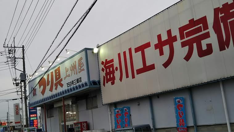 上州屋三郷店