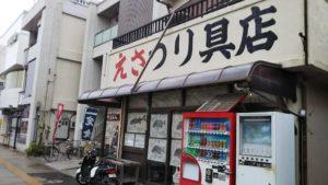 福弘釣具店