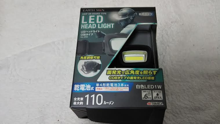 ヘッド用ライト