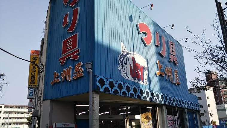 上州屋足立平野店