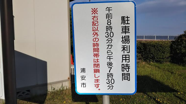 高洲海浜公園駐車場