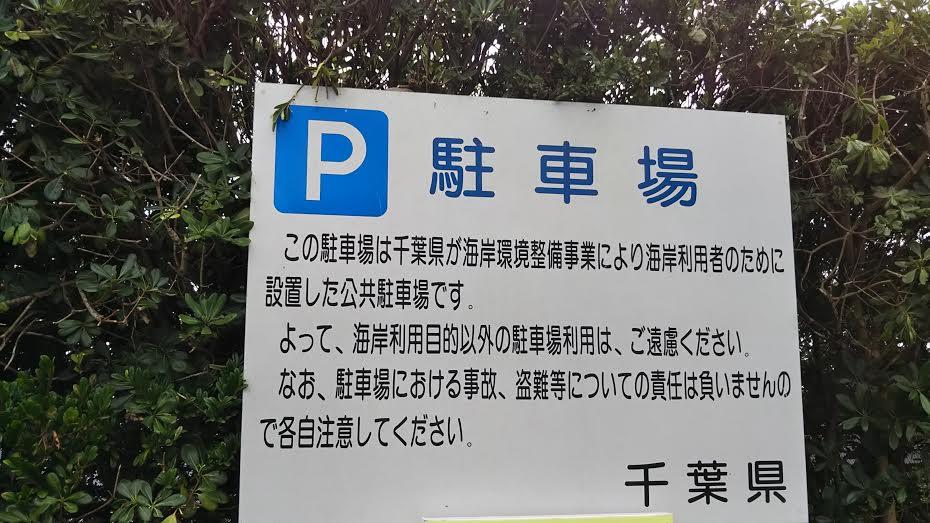 館山市の無料駐車場