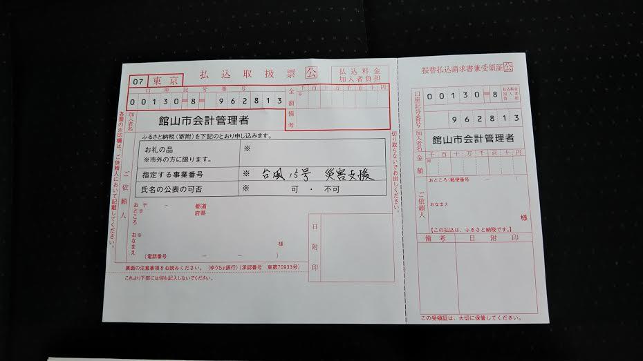 館山市災害募金