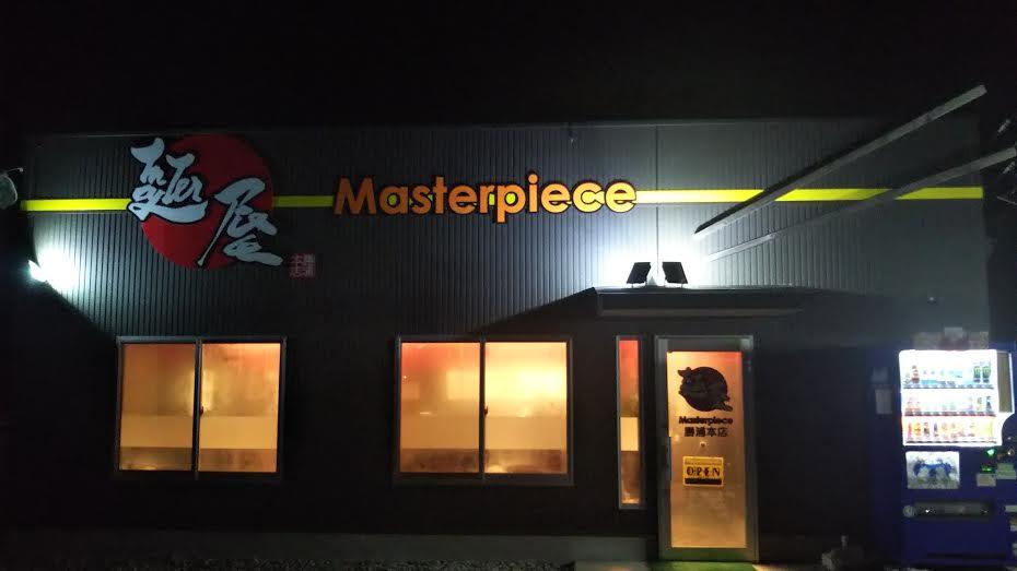 麺屋 マスターピース