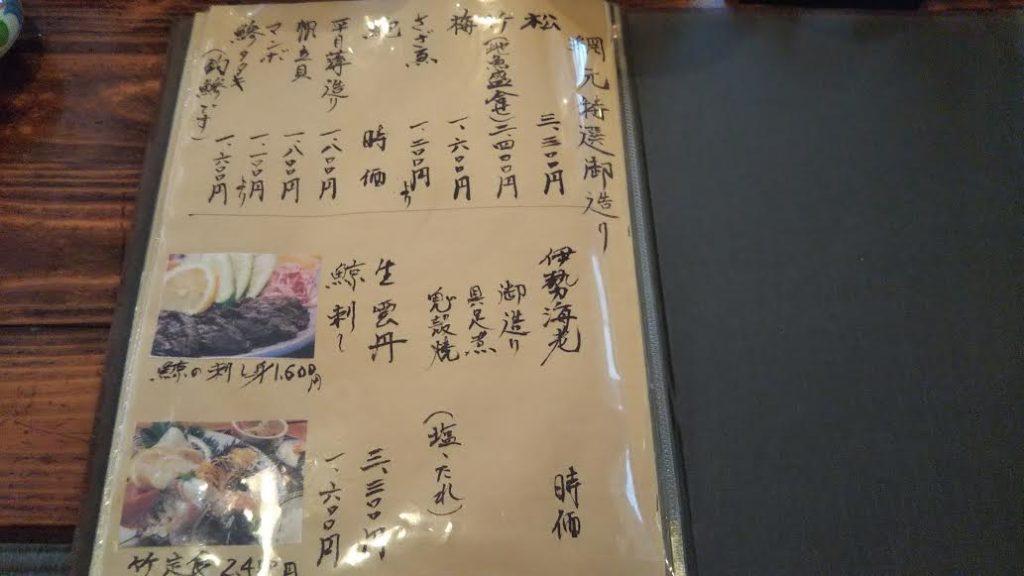 和食「網元」のメニュー