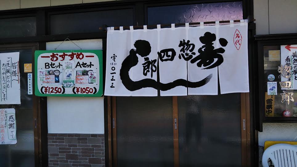 寿司 惣四郎