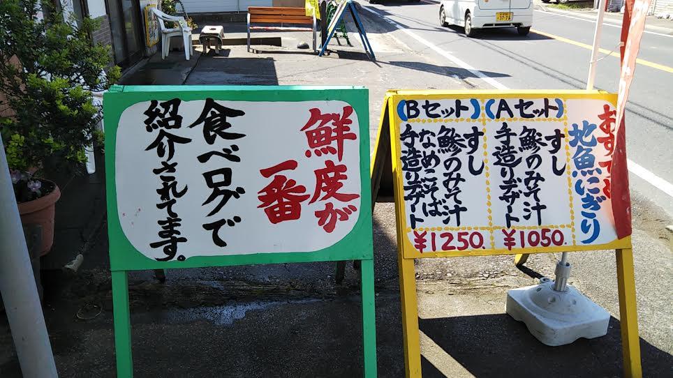 寿司「惣四郎」の寿司メニュー
