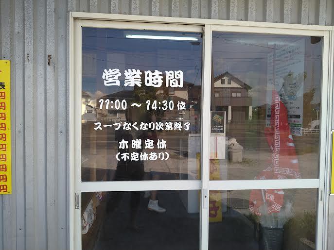 君津餃子「大ちゃん」