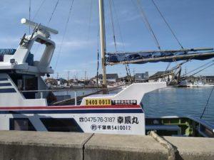 片貝港「幸辰丸」