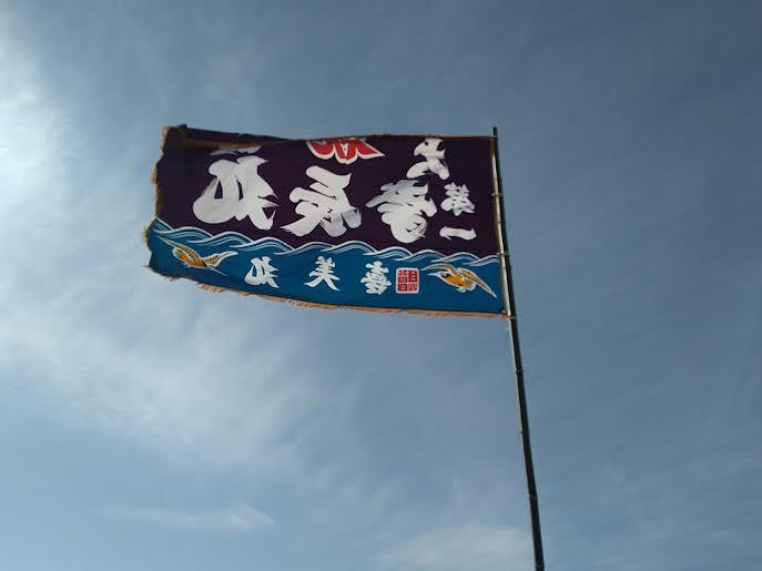 「幸辰丸」の旗