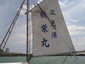 江見港・新栄丸