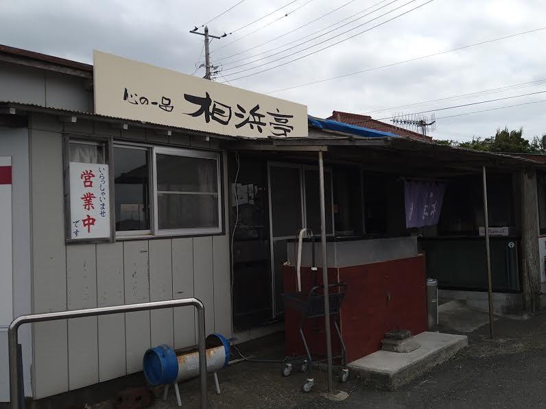 館山漁協食堂「相浜亭」