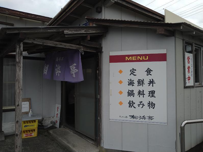 館山「相浜亭」