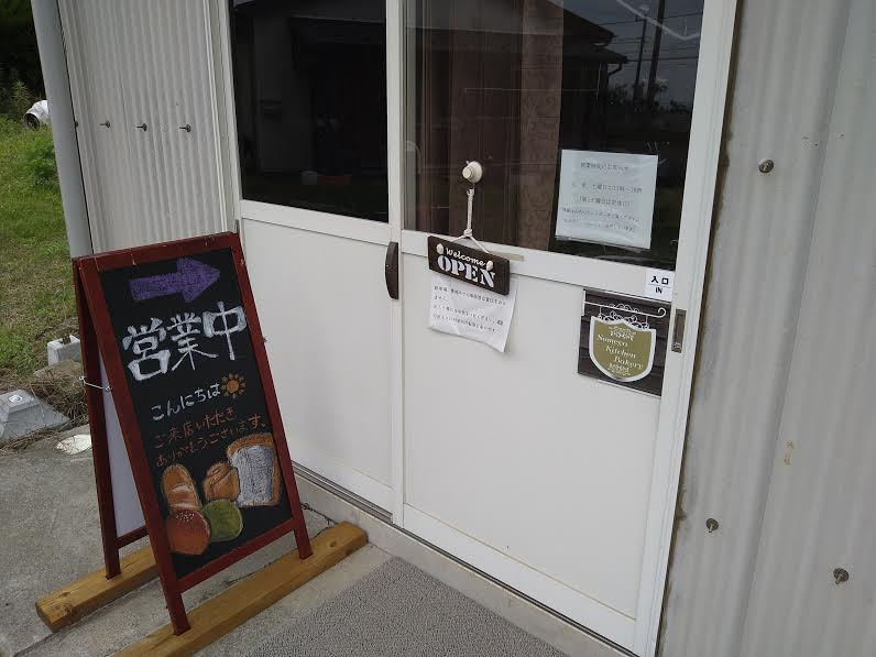 染谷キッチンベーカリー