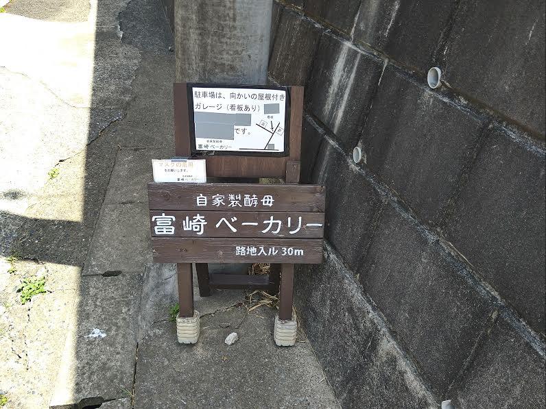 「富崎ベーカリー」
