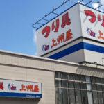上州屋東陽町店