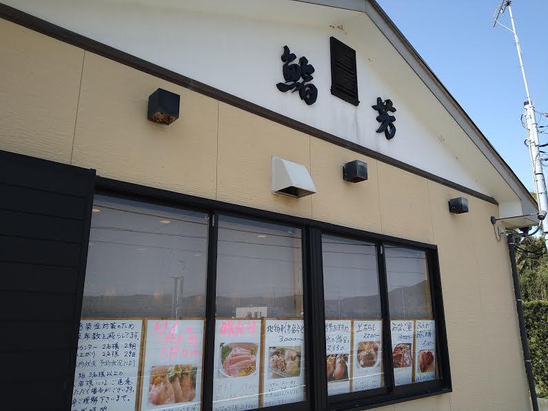 館山「鮨芳」