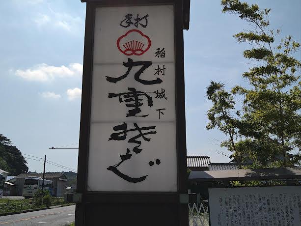 館山「九重そば」