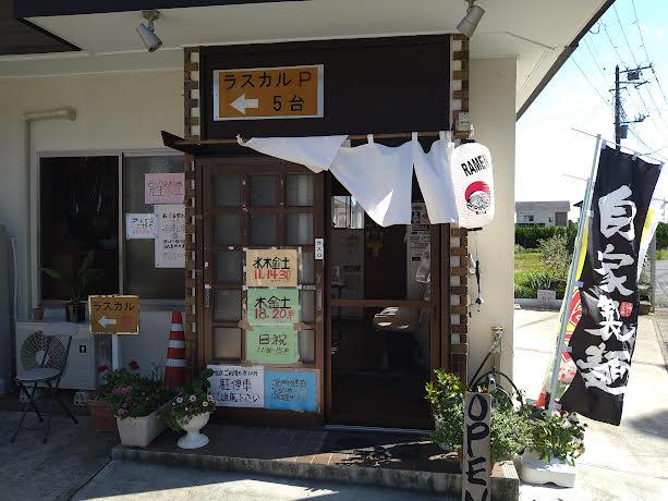 館山ラーメン「ラスカル」